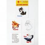 """Карточки для развития ребенка двухсторонние """"Домашние животные"""""""
